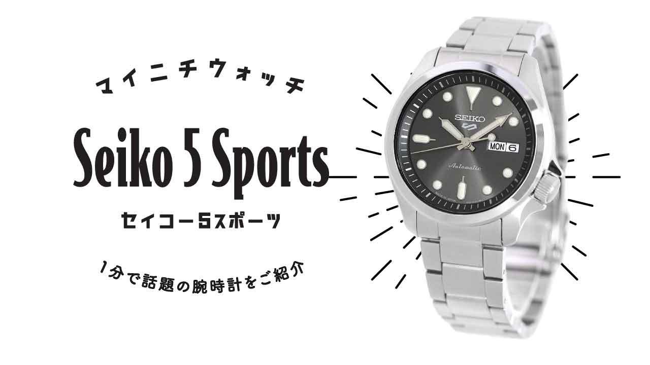 【1分動画】#081 セイコー/5スポーツ/ソリッドボーイ スポーツ スタイル/機械式腕時計