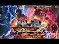 Tekken 7: Fated Retribution | Game in Hindi Dubbed | Full Story Explanation | NamokaR GaminG WorlD