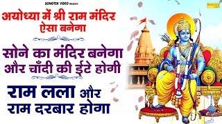 सोने का मंदिर बनायेंगे | हंसराज रल्हन | Ravi Raj | Biggest Hit Shree Ram Bhajan | Sonotek Bhakti