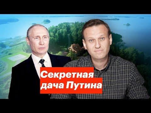 Смотреть Секретная дача Путина онлайн