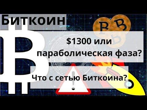 Биткоин. $1300 или параболическая фаза? Что с сетью Биткоина?