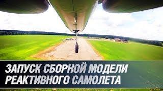Запуск сборной модели реактивного самолета