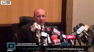 مصر العربية | وزير الصحة: نتبع الشفافية المطلقة في مصارحة الاعلام بما يحدث