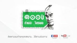 live-งานประกาศเกียรติคุณบุคคลสำคัญของโลก-quot-กำพล-วัชรพล-quot-และ-การเปิดพิพิธภัณฑ์-กำพล-วัชรพล