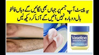 Full Body Unwanted Hair Removal | Ghair Zaroori Baal Saaf Karne Ka Tarika | 100% Works