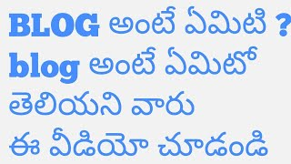 What is blog and blogging in Telugu || explanation of blogging