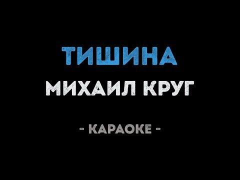 Михаил Круг - Тишина (Караоке)