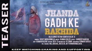 Jhanda Gadh Ke Rakhida (Teaser) || Vicky Moranwalia || Latest Track 2019 || Sweet Sur Entertainment