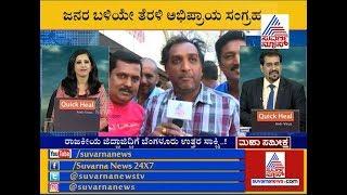 ಹೆಬ್ಬಾಳ ಕ್ಷೇತ್ರದ ಮತದಾರರ ನಾಡಿ ಮಿಡಿತ ಏನು ? Suvarna News Pre-Poll Survey In Bengaluru North