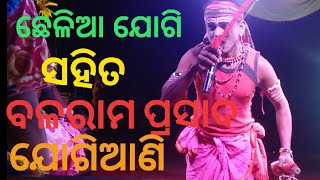 ଛେଳିଆ ଯୋଗି ସହିତ ବଳରାମ ପ୍ରସାଦ ଯୋଗିଆଣି (Chhelia Jogi V'S Balaram Prasad Jogiani Praktiukti and Kali..)