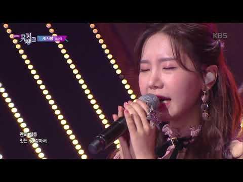 Another Love(새 사랑)  - 송하예(SongHaYea) [뮤직뱅크 Music Bank] 20191101