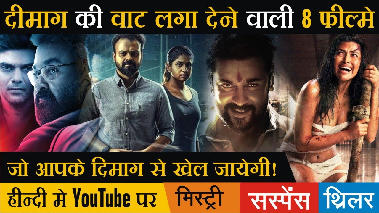 Download Top 8 New South Mystery Suspense Thriller Movies Hindi Dubbed Available On Youtube | Anjaam Pathiraa