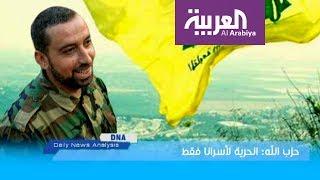 DNA: حزب الله..الحرية لأسرانا فقط