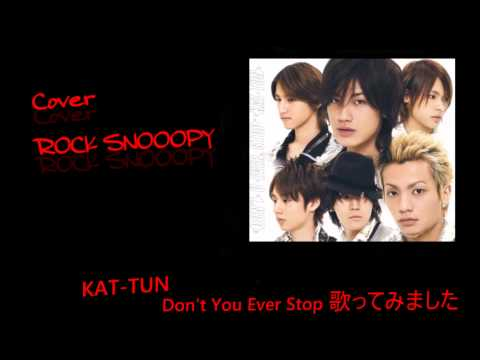 KAT-TUN Don't You Ever Stop 歌ってみた - YouTube