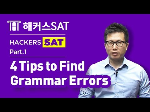 [SAT Writing&Language] 4 Tips to Find Grammar Errors in SAT Questions (1/3)