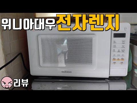 [리뷰]위니아대우 클라쎄 전자레인지 버튼식 20리터. 700W (KR-L202COP)