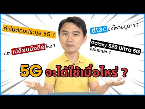 5G จะมาแล้วต้องเปลี่ยนมือถือไหม ? ตอบทุกคำถามหลังการประมูล 5G - วันที่ 17 Feb 2020