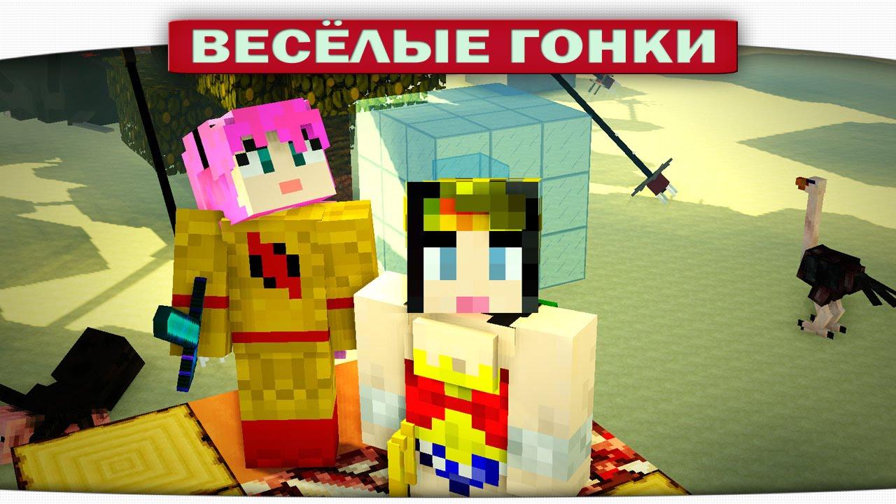 Професор Зуум VS. Супер Девушка - Весёлые гонки (Lucky Block)