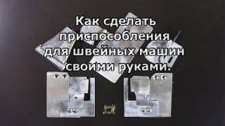 видео Приспособления для электроинструмента своими руками: как сделать?