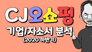 CJ ENM(오쇼핑) 기업+자소서 분석, 문제없어!!!