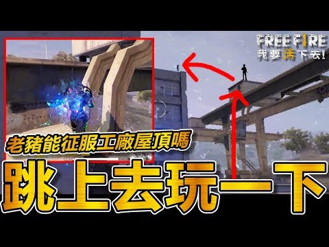 【Free Fire】我要活下去 一定要征服工廠屋頂!!!!(豬血湯頻道)