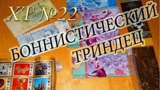 """Хобби транш №22. """"Бонистический триндец"""". Пластиковые банкноты, сувениры, прикол."""