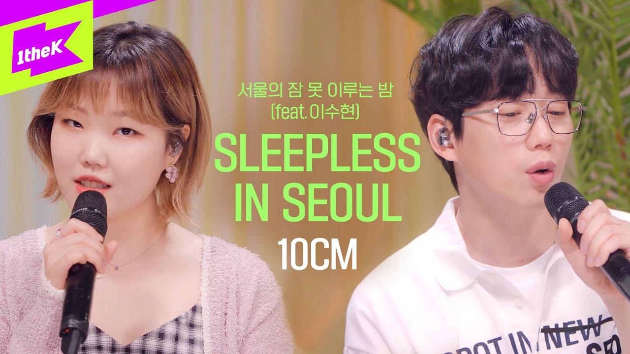 10CM _ 서울의 잠 못 이루는 밤 (Feat. 이수현) | 십센치 | LIVE | 스페셜클립 | Special Clip | LYRICS