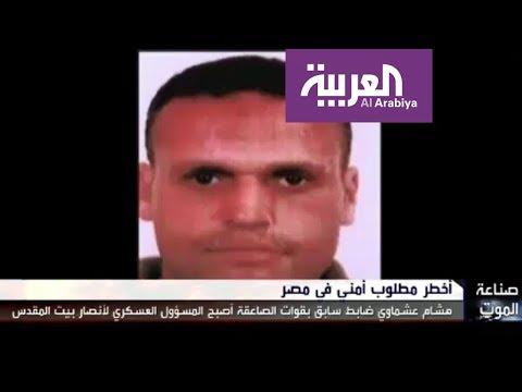 برنامج صناعة الموت يحذر من هشام العشماوي قبل عامين  - نشر قبل 2 ساعة