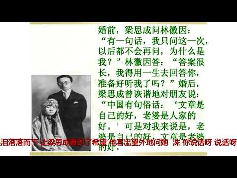 为什么林徽因死后7年,梁思成续弦再娶?后妻给的答案让人不服