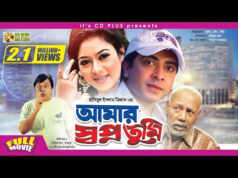 Amar Swapno Tumi ( আমার স্বপ্ন তুমি ) - Shakib Khan | Shabnur | Ferdous | Bangla Full Movie HD