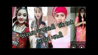 Gujarati tik tok best comedy fanny tik tok compilation | Trend Dunia 2019 HD