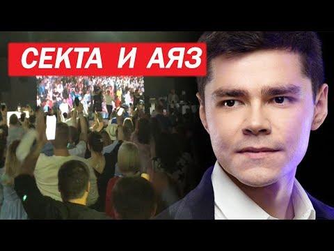 СЕКТА  ЛАЙК ЦЕНТР\РАЗБОР ПОКОЛЕНИЕ\АЯЗ ШАБУТДИНОВ