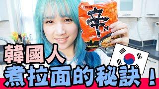 【韓國必知】 韓國人到底如何煮拉麵? feat KimPangDong  | Mira