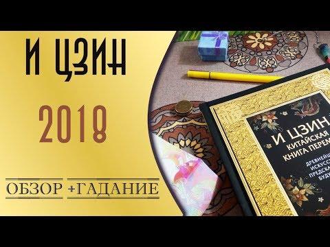 И ЦЗИН обзор/КНИГА ПЕРЕМЕН ОНЛАЙН
