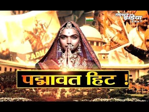 FILM 'पद्मावत' पर SC का फैसला : करणी सेना की धमकी, कहा ... | Padmavat controversy |