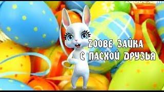 Zoobe Зайка,с Пасхой друзья!