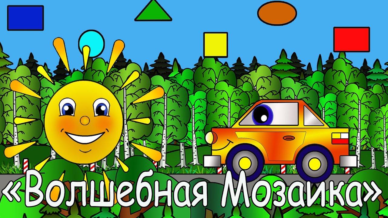 Развивающие мультики для детей 10 лет онлайн на русском языке