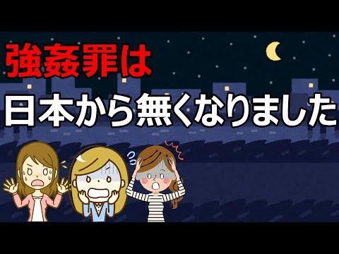 強姦罪は日本からな無くなりました