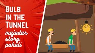😂  Bulb in the Tunnel Paheli in Hindi | Majedar Story Paheli | Paheli #3 | Dabung Girl | DG