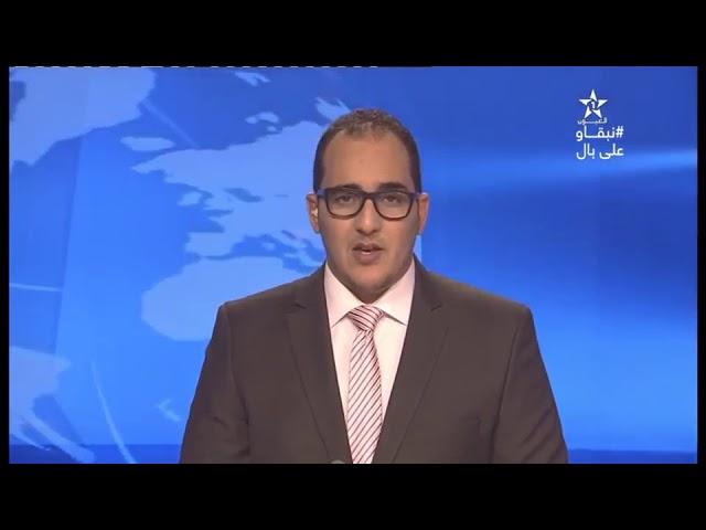 نشرة اخبار قناة العيون ليوم 06/01/2021