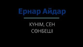 Ернар Айдар - Күнім сен сөнбеші (караоке)