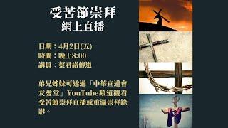 Publication Date: 2021-04-02 | Video Title: 【直播】中華宣道會友愛堂【受苦節崇拜】2021-04-02