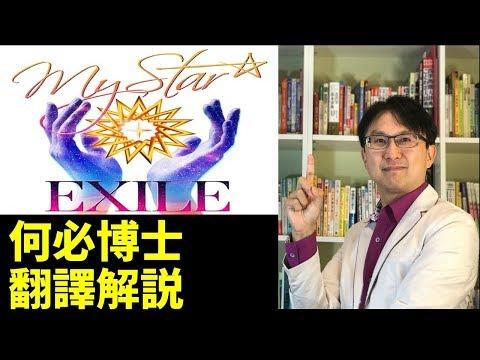 My Star --EXILE--中文翻譯講解--JPOP--日文歌曲中文翻譯--大和日語何必博士