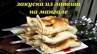 Рецепт закуски из лаваша на мангале от Алкофана(, 2015-06-25T14:27:22.000Z)
