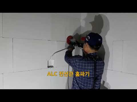 ALC  홈파기