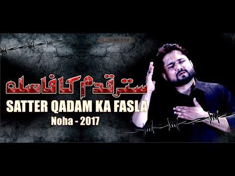 Syed Raza Abbas Zaidi | New HD Noha 2017 | SATTER QADAM KA FASLA