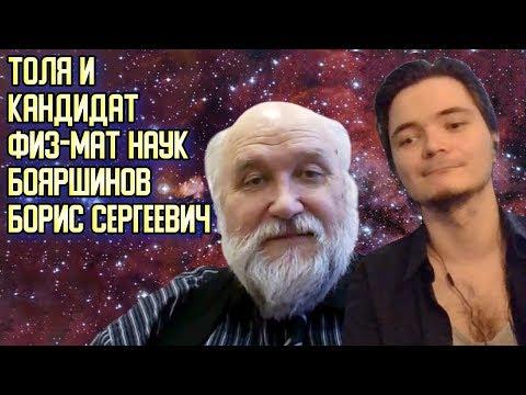 Борис Бояршинов и