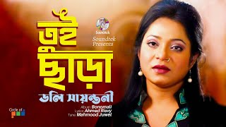 new bangla song 2018