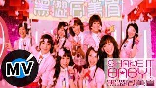 黑澀會美眉 - Shake It Baby (官方版MV)