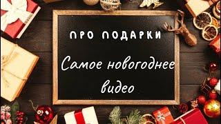 Новогодние подарки l Обзор l Идеи подарков для взрослых и детей l Самое новогоднее видео